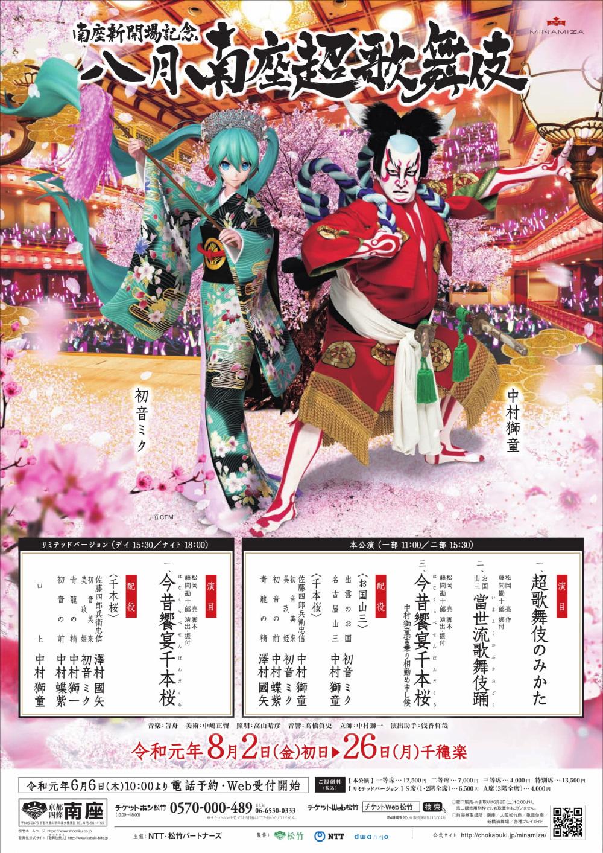 Super Kabuki: tradición e innovación